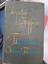 Приключения Оливера Твиста Чарльз Диккенс - Б/У, 1976 год выпуска, 287 страниц