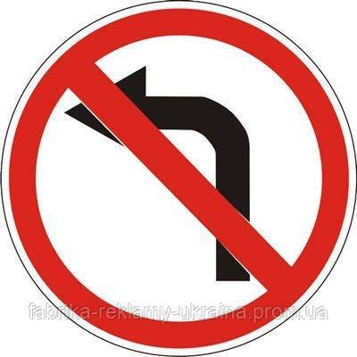 Дорожный знак 3.23 - Поворот в левую сторону запрещен. Запрещающие знаки. ДСТУ