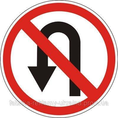 Дорожный знак 3.24 - Разворот запрещен.Запрещающие знаки. ДСТУ