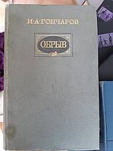 Обрыв Гончаров И. А - Б/У, 1986 год выпуска, 447 страниц