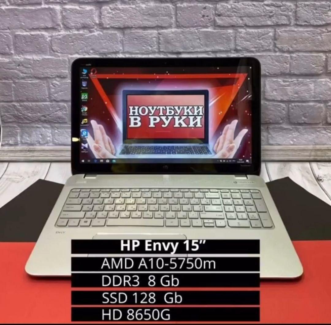 НОУТБУК HP Envy 15(AMD A10-5750M / DDR3 8GB / SSD 128GB / HD 8650G)
