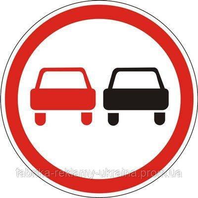 Дорожный знак 3.25 - Обгон запрещен.Запрещающие знаки. ДСТУ