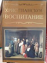 Книга Христианское воспитание - Б/У, год выпуска 2015, 270 страниц