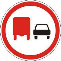 Дорожный знак 3.27 - Обгон грузовым автомобилям запрещён.Запрещающие знаки. ДСТУ