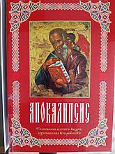 Книга Апокалипсис толкование святого Андрея - Б/У, 2015 год выпуска, 311 страниц