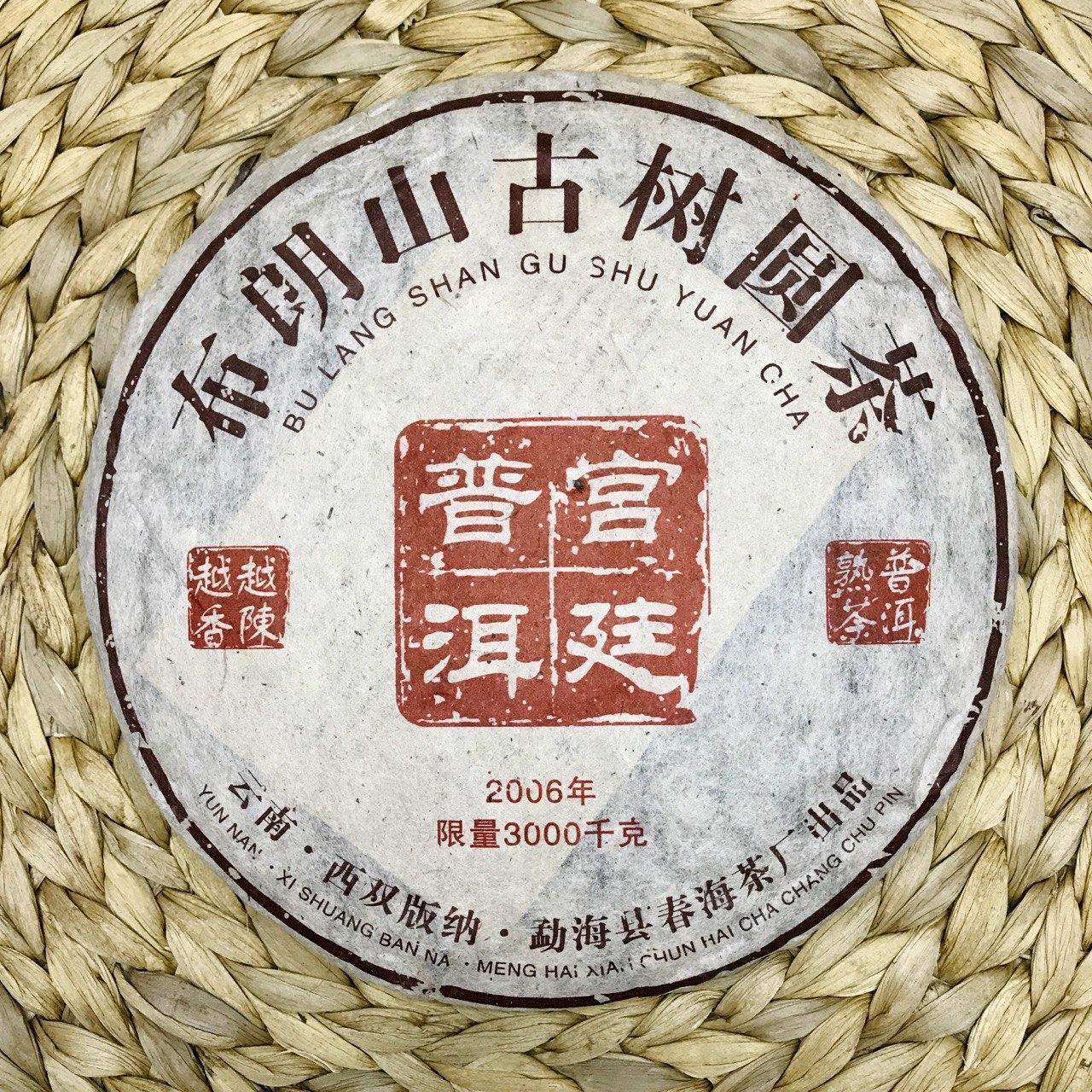 Шу пуэр (чёрный ) чай прессованный 357 грамм 2006