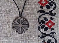 """Слов'янський оберіг талісман на шию """"Ладінець"""", Оберіг має діагональ: 2,5 см, метал амулет Ладинец"""