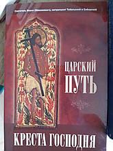 Книга церковная Царский путь креста Господня  - Б/У, 2016 год выпуска, 245 страниц
