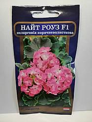 """Насіння квітів Пеларгонія Найт Роуз F1 5нас ТМ""""Яскрава Преміум"""""""