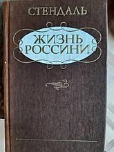 Стендаль Жизнь Россини - Б/У, 1985 год выпуска, 347 страниц