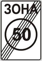 Дорожный знак 3.32 - Конец зоны ограничения максимальной скорости. Запрещающие знаки. ДСТУ
