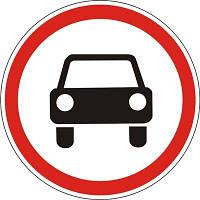 Дорожный знак 3.2 - Движение механических транспортных средств запрещено. Запрещающие знаки. ДСТУ