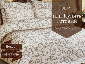 Купить постельное белье или сшить его на заказ?