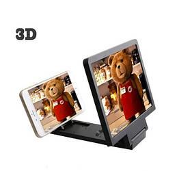 3D Увеличитель экрана для телефона смартфона Enlarged Screen Black (007008)