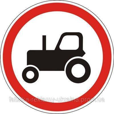 Дорожный знак 3.5 - Движение тракторов запрещено.Запрещающие знаки. ДСТУ
