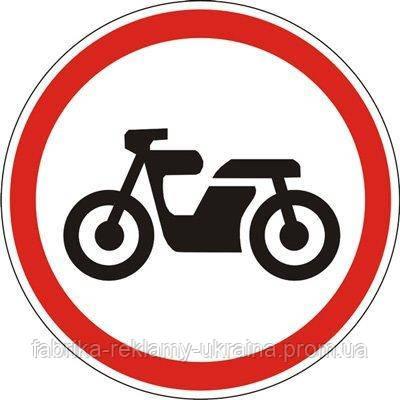 Дорожный знак 3.6 - Движение мотоциклов запрещено.Запрещающие знаки. ДСТУ