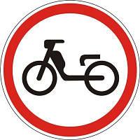 Дорожный знак 3.7 - Движение на мопедах запрещено.Запрещающие знаки. ДСТУ