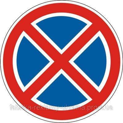 Дорожный знак 3.34 - Остановка запрещена.Запрещающие знаки. ДСТУ