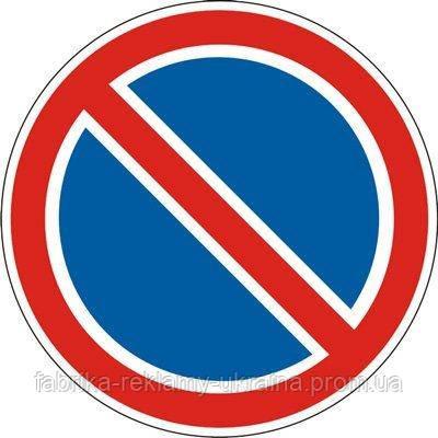 Дорожный знак 3.35 - Стоянка запрещена.Запрещающие знаки. ДСТУ