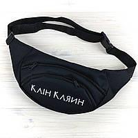 Мужская поясная сумка Клин Кляин черная, бананка сумка на пояс Calvin Klein
