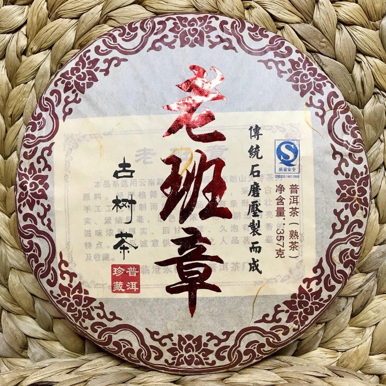 Шу пуэр Lao Bang Zhang (чёрный) чай прессованный 357 грамм