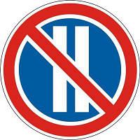 Дорожный знак 3.37 - Стоянка запрещена по четным числам месяца.Запрещающие знаки. ДСТУ
