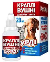 """Капли """"Бурди"""" ушные для котов и собак, 20 мл"""
