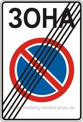Дорожный знак 3.39 - Конец зоны ограниченной стоянки.Запрещающие знаки. ДСТУ