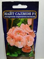 """Насіння квітів Пеларгонія Найт Салмон F1 5 нас ТМ""""Яскрава Пеміум"""""""