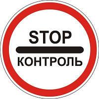 Дорожный знак 3.41 - Контроль. Запрещающие знаки. ДСТУ