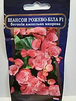 """Насіння квітів Бегонія Шансон Рожево-Біла F1 10нас ТМ""""Яскрава Преміум"""""""