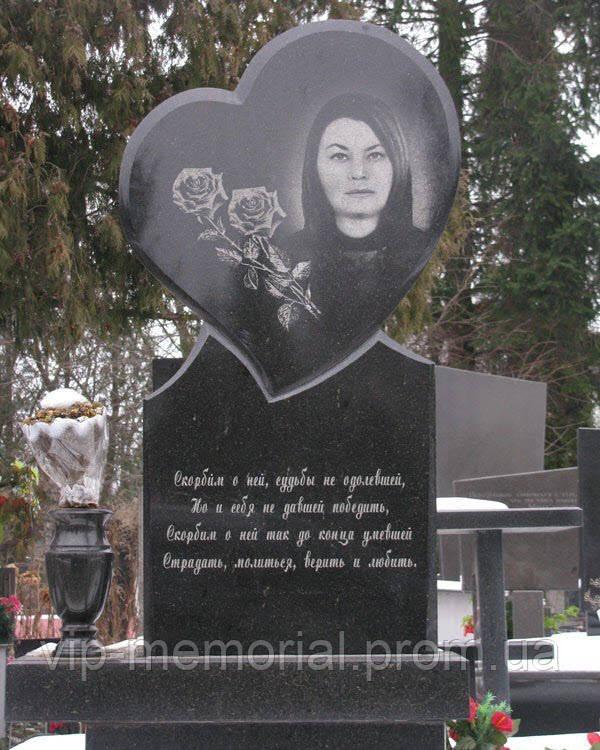 Памятник Сердце ПС-19