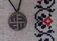 """Слов'янський оберіг талисман Амулет на шею """"Сонячний хрест"""", Оберіг має діагональ: 2,5 см, метал"""