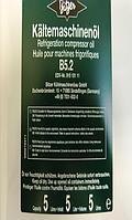 Масло Bitzer B5.2 (5 liter)