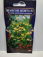 """Насіння квітів Бегонія Шансон жовта F1 10нас ТМ""""Яскрава Преміум"""""""