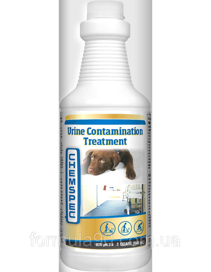 Уничтожитель запаха мочи URINE Contamination Treatment 1л.