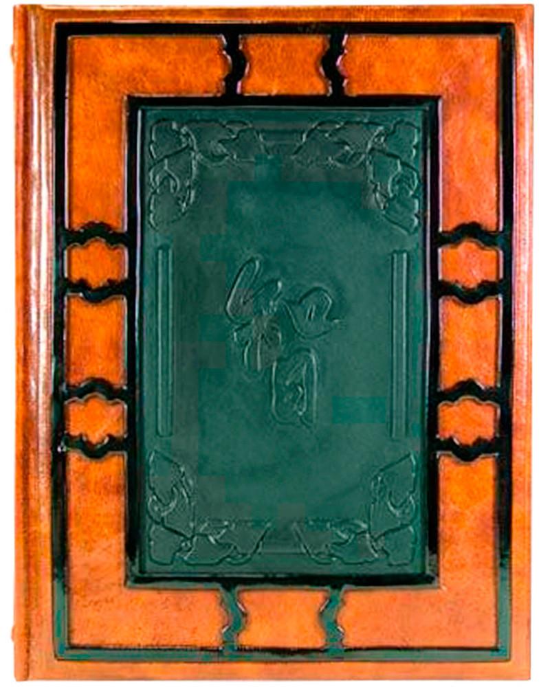 """Книга в кожаном переплете и подарочном футляре """"Конфуций. Афоризмы мудрости"""""""
