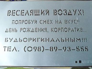 Трафарет на асфальт многоразовый 35 х 45 см