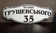 Адресна табличка  фігурна коричневий+білий
