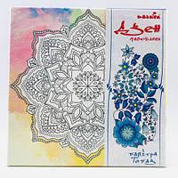 Набор для росписи на полотне Мандала красоты (палитра топаз) 25*25 DZ607