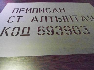 Трафарет для маркировки металла 70 х 80 см