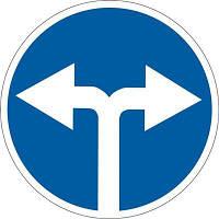 Дорожный знак 4.6 - Движение направо или налево. Предписывающие знаки. ДСТУ