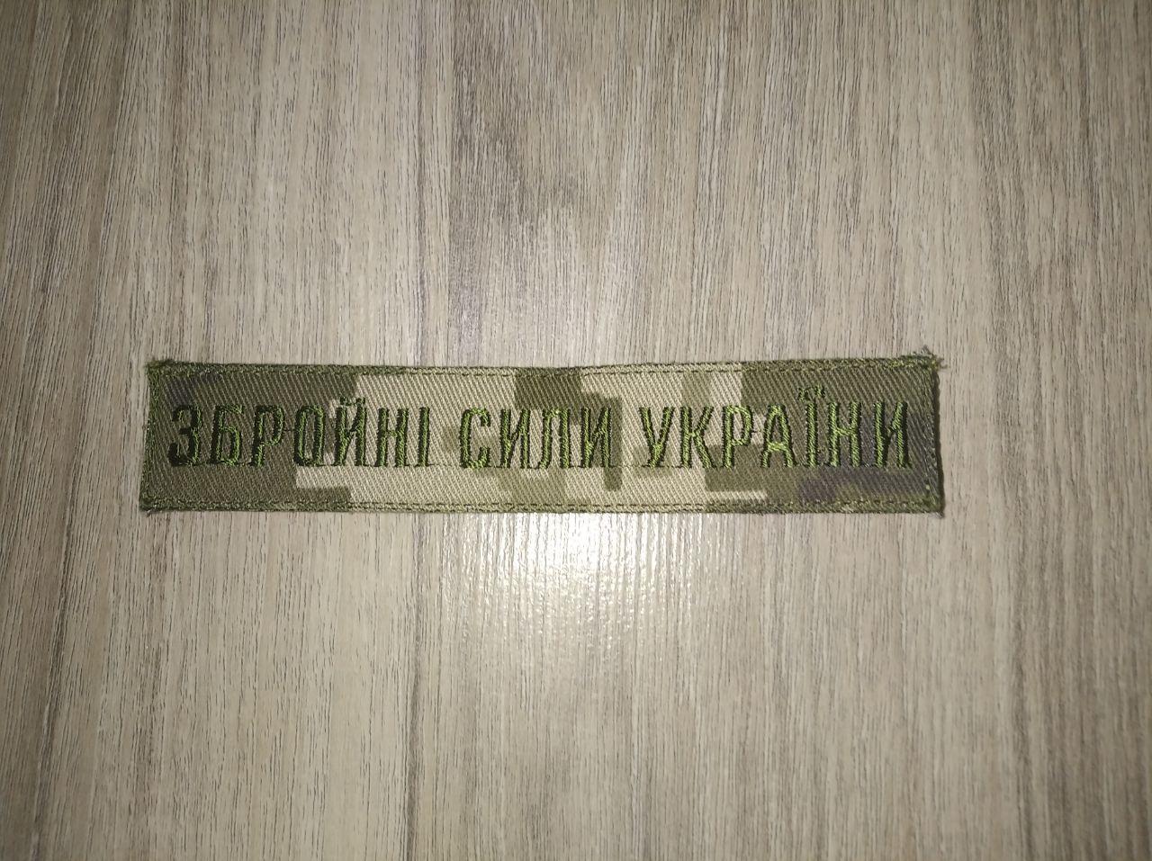 """Нашивка """"Збройні сили України"""" (на липучке)"""