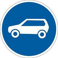 Дорожный знак 4.11 - Движение легковых автомобилей. Предписывающие знаки.ДСТУ