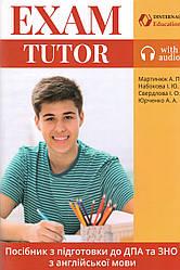 Учебник  Exam Tutor