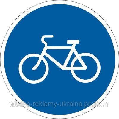 Дорожный знак 4.12 - Дорожка для велосипедистов. Предписывающие знаки. ДСТУ