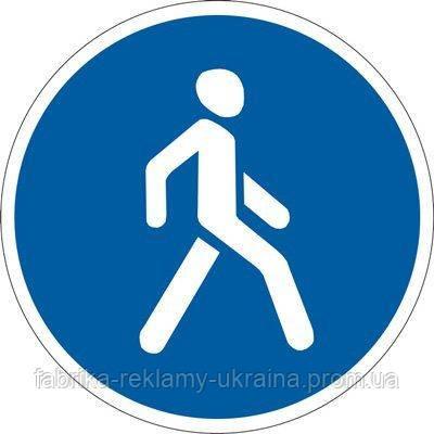 Дорожный знак 4.13 - Дорожка для пешеходов. Предписывающие знаки. ДСТУ