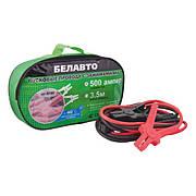 Пусковые провода BELAUTO BP50 500А 3,5м