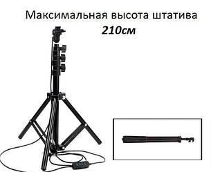 Штатив трипод телескопический универсальный для кольцевых ламп 71-210см