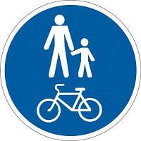 Дорожный знак 4.14 - Дорожка для пешеходов и велосипедистов. Предписывающие знаки. ДСТУ
